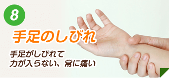 手足のしびれ
